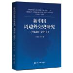新中国周边外交史研究(1949―2019)