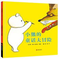 小熊的童话大冒险――安东尼.布朗 小熊系列绘本!