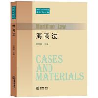 海商法:案例与材料