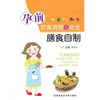 孕前饮食调理与优生膳食自制(pdf+txt+epub+azw3+mobi电子书在线阅读下载)