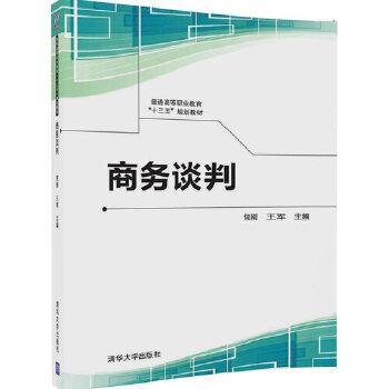商务谈判 下载更多课件、素材包资源,请关注清华社官方微信公众号qhdxcbs