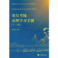 """英皇考级乐理学习手册(1-5级)-周诗蕾 音乐考级 参照""""英皇考级乐理大纲"""""""
