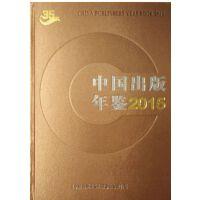 2015中国出版年鉴