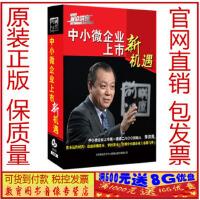 正版发票 中小微企业上市新机遇 李洪亮(5DVD)视频讲座光盘 正规北京增值税机打发票 满500送16G U盘