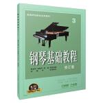 钢琴基础教程 修订版 3 有声音乐系列图书 扫二维码配合app学琴 钢琴经典教材乐谱全面升级