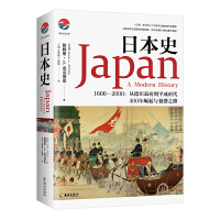 日本史(和平与战争、崛起与失落,日本强盛之路的曲折进程,文史类必读书)