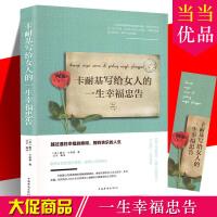 卡耐基写给女人一生幸福忠告女性青春成功励志书籍适合女人看的书籍枕边书女性心灵励志气质优雅修养 正版书籍