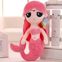 美人鱼公仔公主布娃娃毛绒玩具抱枕可爱宝宝女孩生日礼物儿童玩偶 粉 浅粉色