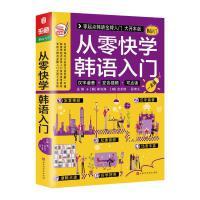 从零快学韩语入门 北京时代华文书局