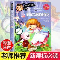 爱丽丝梦游仙境注音 爱丽丝漫游奇境记彩图小学生课外阅读书籍一年级二年级三年级必读儿童读物6-7-8-12周岁带拼音推荐