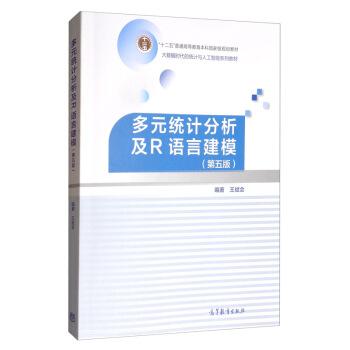 多元统计分析及R语言建模(第五版) 王斌会 9787040509168 全新正版图书