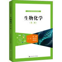 生物化学(第2版) 中国人民大学出版社