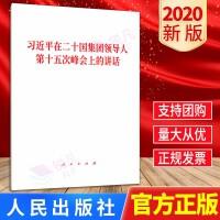 在二十国集团领导人第十五次峰会上的讲话(2020)32开单行本 人民出版社【预售】