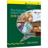 绿眼女子(入门级.适合小学高年级.初一)(书虫.牛津英汉双语读物)