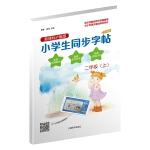 小学生同步字帖・新课标沪教版・升级版(二年级上)