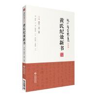 黄氏纪效新书(龙砂医学丛书)