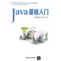 Java基础入门 传智播客高教产品研究部著 9787302359388