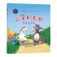 山羊和毛驴. 草莓太阳镜