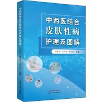 中西医结合皮肤性病护理及图解 中国中医药出版社