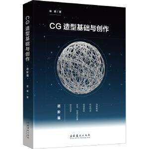 CG造型基础与创作.进阶篇 文化艺术出版社