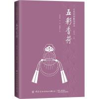 五彩香荷 中国纺织出版社有限公司