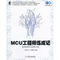 MCU工程����成�:我和MSP430�纹��C