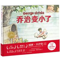 海豚绘本花园:乔治变小了(精)