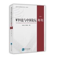 WTO法与中国论坛年刊(2019)