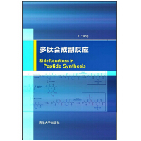 Side Reactions in Peptide Synthesis 多肽合成副反应