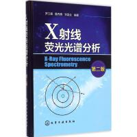 X射线荧光光谱分析(第2版) 罗立强,詹秀春,李国会 编著