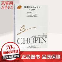 肖邦钢琴作品全集第2辑(共4册) 上海音乐出版社