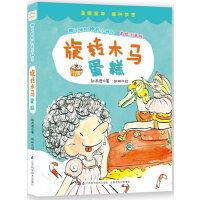 旋转木马蛋糕(辫子姐姐从未公开过的终极机密,国内首套辫子姐姐的低龄类儿童文学书系,专为6 ~ 9 岁小读者量身定做的童