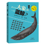 """多少只大象=一只蓝鲸?全新方式""""量""""世界!"""