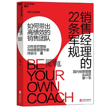 销售经理的22条军规:如何带出高绩效的销售团队 专注销售管理领域20年,国内销售管理实战派*书