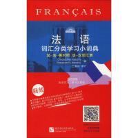 法语词汇分类学习小词典 新版 北京语言大学出版社