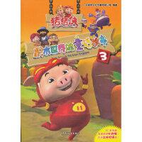 【旧书二手书9成新】猪猪侠 积木世界的童话故事3 广东咏声文化传播有限公司 9787532490424 少年儿童出版社