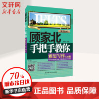 顾家北手把手教你雅思写作 6.0版 中国人民大学出版社