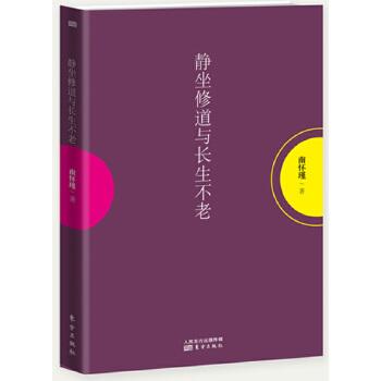 静坐修道与长生不老(pdf+txt+epub+azw3+mobi电子书在线阅读下载)