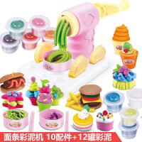 橡皮泥彩泥模具工具套装儿童做冰淇淋面条机超轻粘土玩具女孩