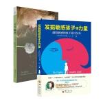 发掘敏感孩子的力量+天生敏感 共2册 如何养育敏感孩子指南书 亲子育儿家庭教育经典青少年儿童心理书籍