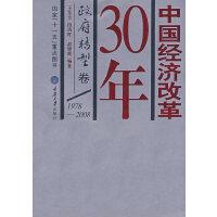 中国经济改革30年:政府转型卷