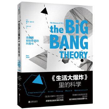 《生活大爆炸》里的科学:连潘妮都能看懂的科普书