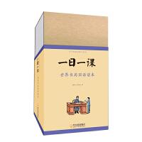 童立方・百年经典老课本系列:一日一课世界书局国语读本(全8册)