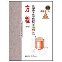 新编中学数学解题方法1000招丛书――方程
