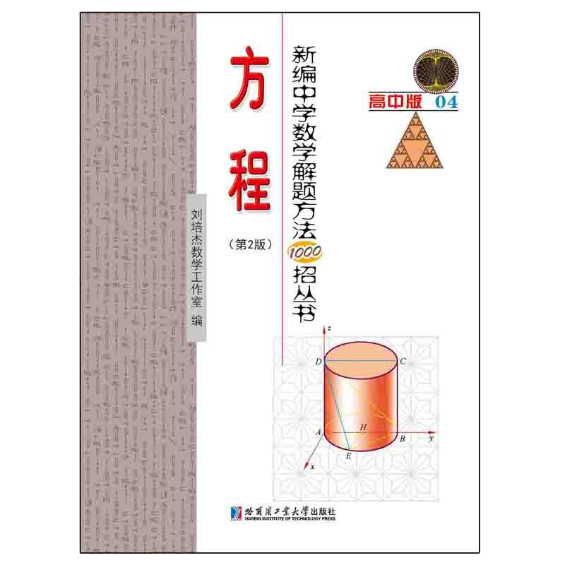 新编中学数学解题方法1000招丛书——方程