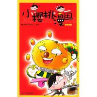 小樱桃漫画(新鲜橙版)
