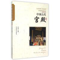 中国古代宫殿/中国传统民俗文化建筑系列