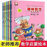 数学绘本启蒙绘本全套10册 数学绘本儿童3-6周岁 宝宝学数数 婴幼儿早教故事书 好玩的数字游戏 书籍7-10岁幼儿园
