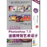 【二手书9成新】 Adobe Photoshop 7 0滤镜特效艺术设计(含盘)孙文姬希望电子978789498140