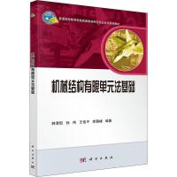 机械结构有限单元法基础 科学出版社